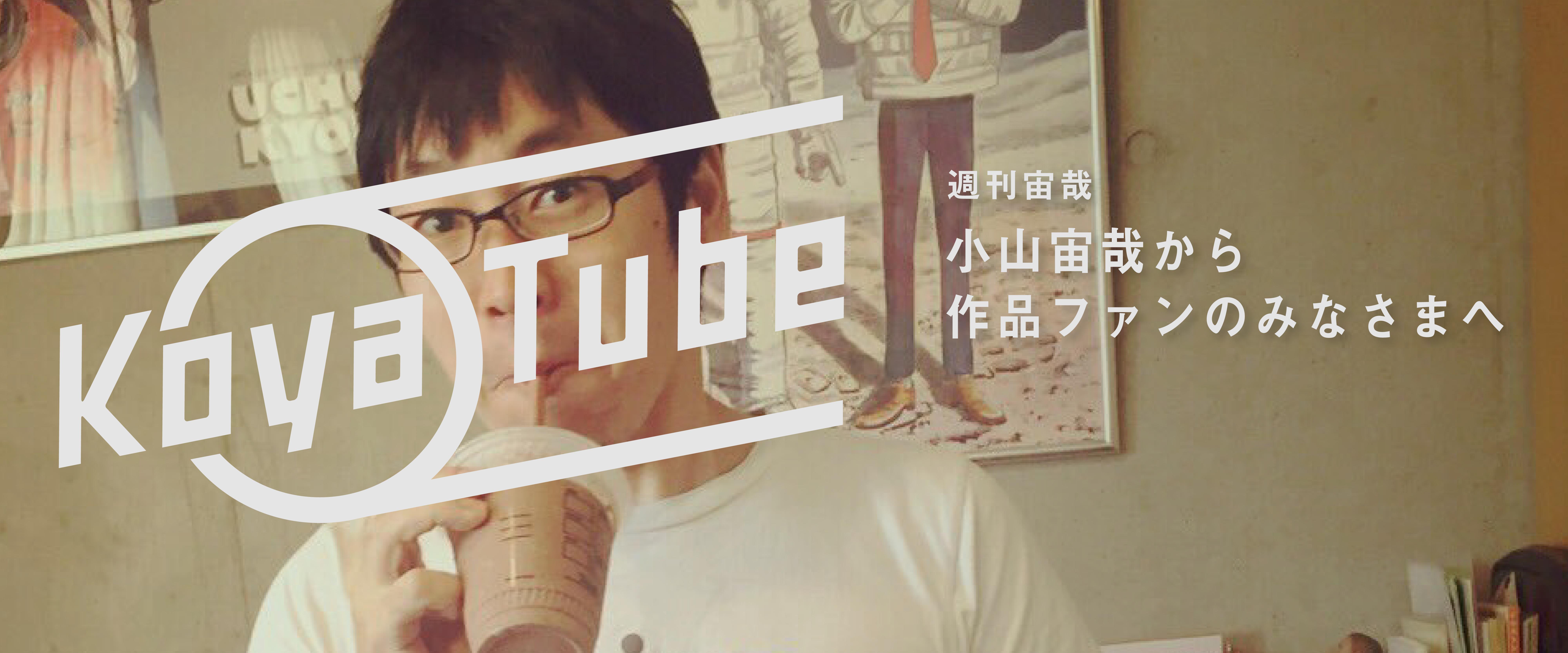 小山宙哉ファンクラブ コヤチュー部(KoyaTube) 小山宙哉から作品ファンのみなさまへ