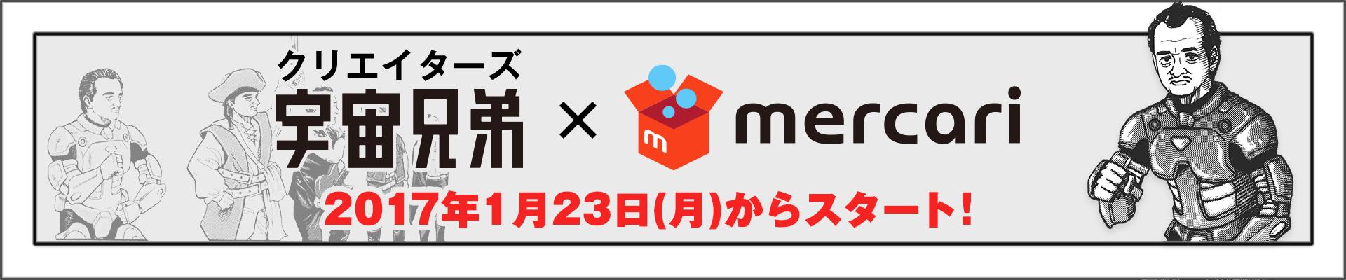 クリエイターズ 宇宙兄弟×メルカリ2017年1月23日(月)からスタート!