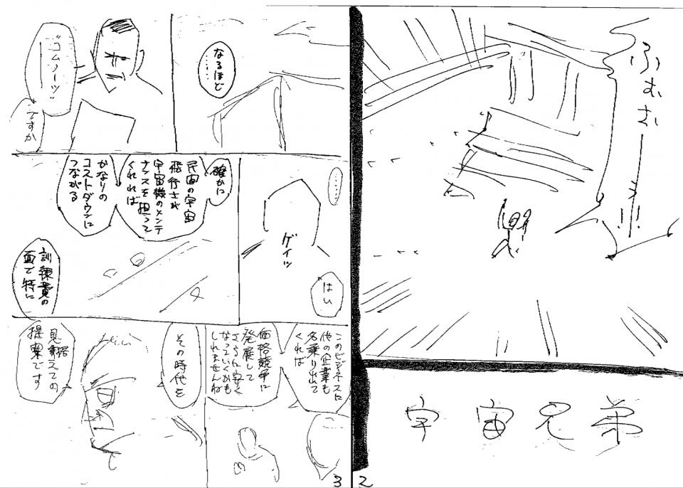 7/25(木)発売「モーニング」34号#214「他の誰よりも」