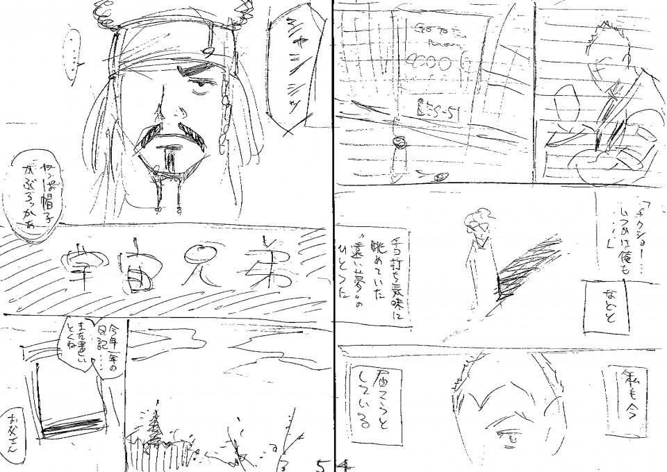 9/5(木)発売「モーニング」40号#216「秒読みポスター」