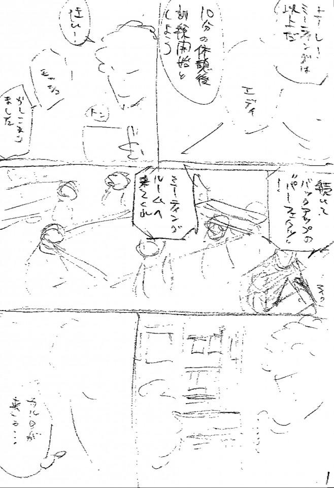 5/22(木)発売「モーニング」25号#230「いつものように」
