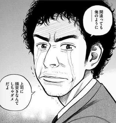 キャラクター紹介/ 南波六太