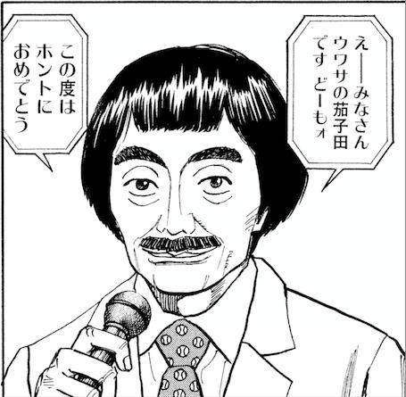 キャラクター紹介/茄子田シゲオ