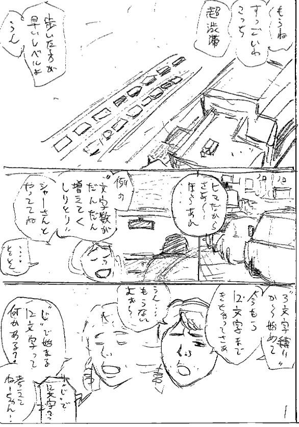 7/31(木)発売「モーニング」35号#231「シャーさん」