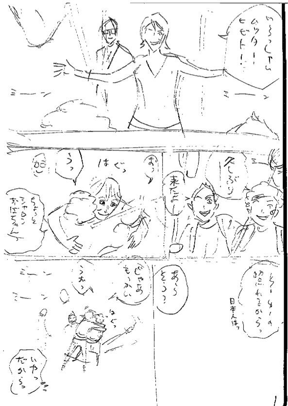 8/7(木)発売「モーニング」36・37号#232「答え」