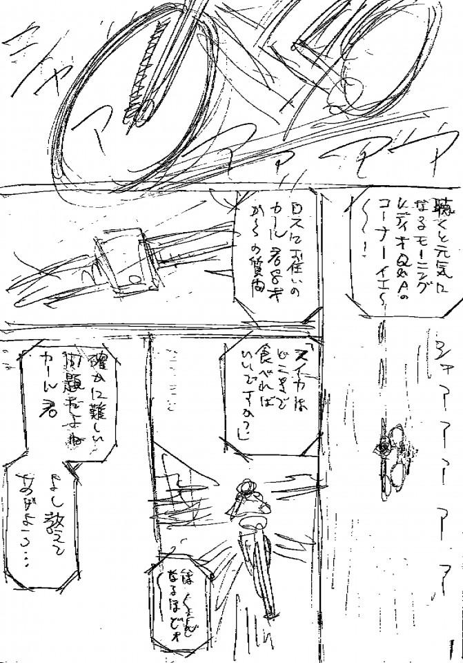 10/2(木)発売「モーニング」44号#236「スタートボタン」