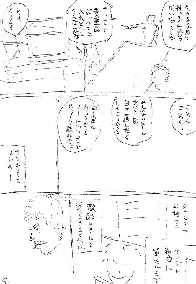 11/13(木)発売「モーニング」50号#239 「一緒に宇宙へ行こう」