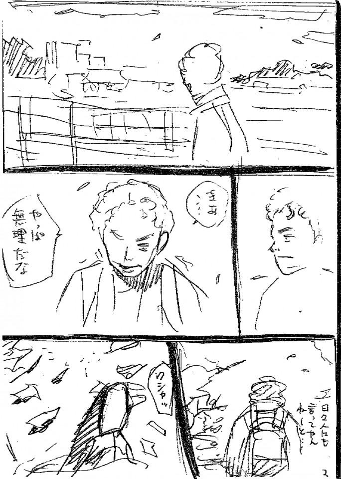 11/27(木)発売「モーニング」52号#240 「カウント0」
