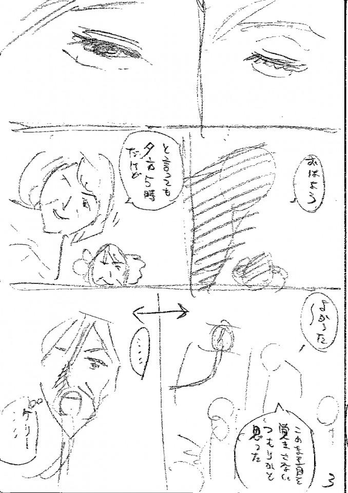3/5(木)発売「モーニング」14号#246「新しい私」