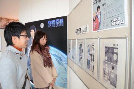 「宇宙兄弟」複製原画展 市立岡山天文博物館で開催中
