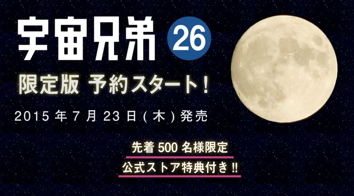 第2号★『宇宙兄弟』26巻 限定版予約受付開始!!