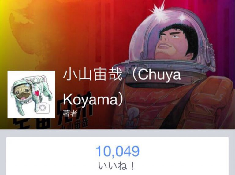 小山宙哉公式Facebookページ1万いいね!達成しました!
