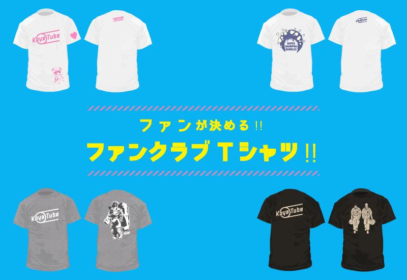 あなたが決める!小山宙哉ファンクラブ「KoyaTube」Tシャツ★デザイン投票開始
