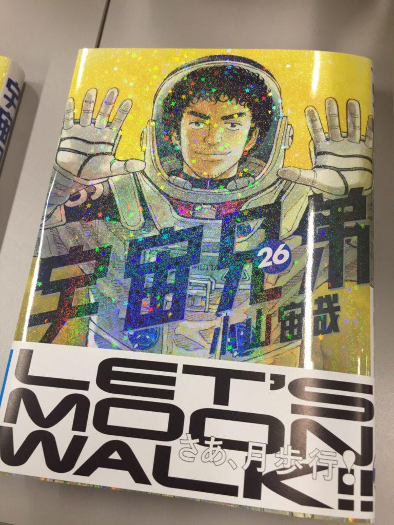 『宇宙兄弟』26巻もうすぐ発売!★ムッタ、月面到着まであと11日