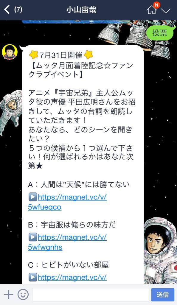 本日締め切り★LINEにて投票受付中!ムッタ役の平田さんに読んでほしいセリフはどれ?