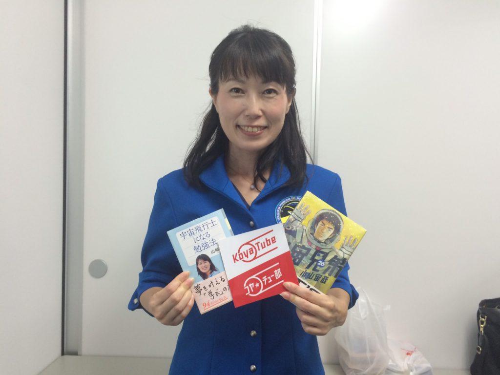 KoyaTubeメールマガジン★明日はゲストで宇宙飛行士の山崎直子さんが登場!!