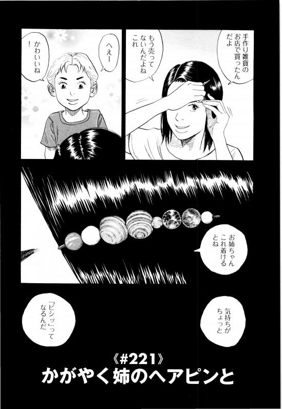 uchukyodai23_138