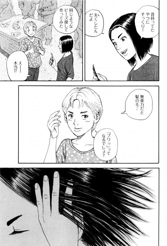 uchukyodai23_159