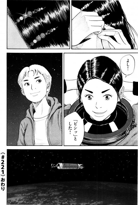 uchukyodai23_160