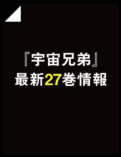 第1号★「宇宙兄弟」最新27巻発売日11月20日(金)に決定!