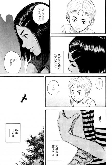uchukyodai_vol.23_jp_153
