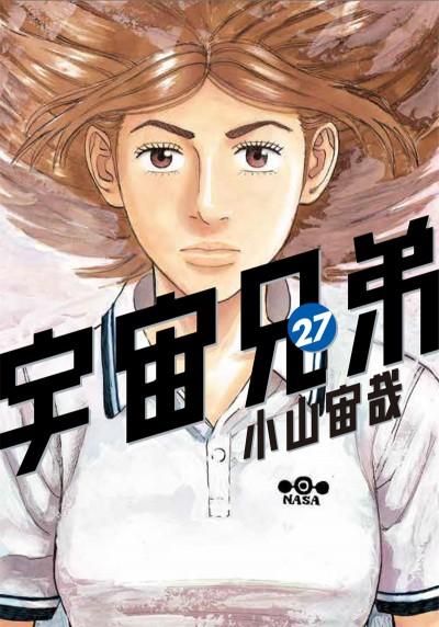 ★☆。+:・『宇宙兄弟』27巻本日発売!!。:+。☆★