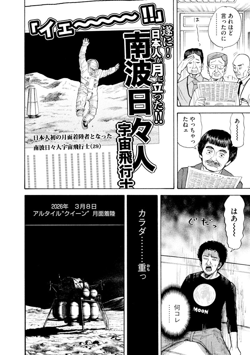 th_uchukyodai_vol.7_jp_154