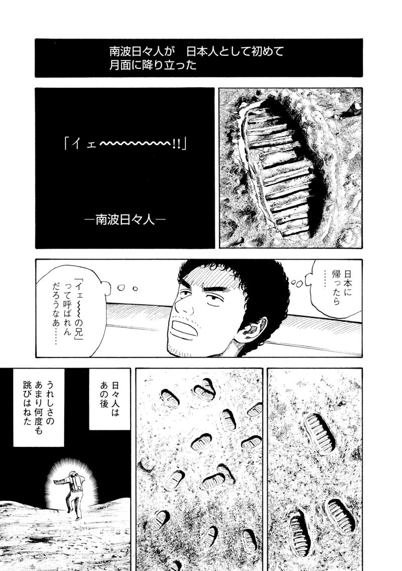 th_uchukyodai_vol.7_jp_155