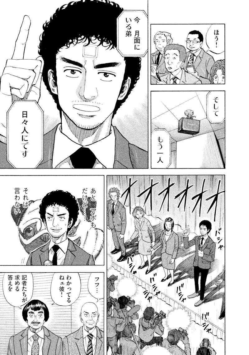 th_uchukyodai_vol.8_jp_97