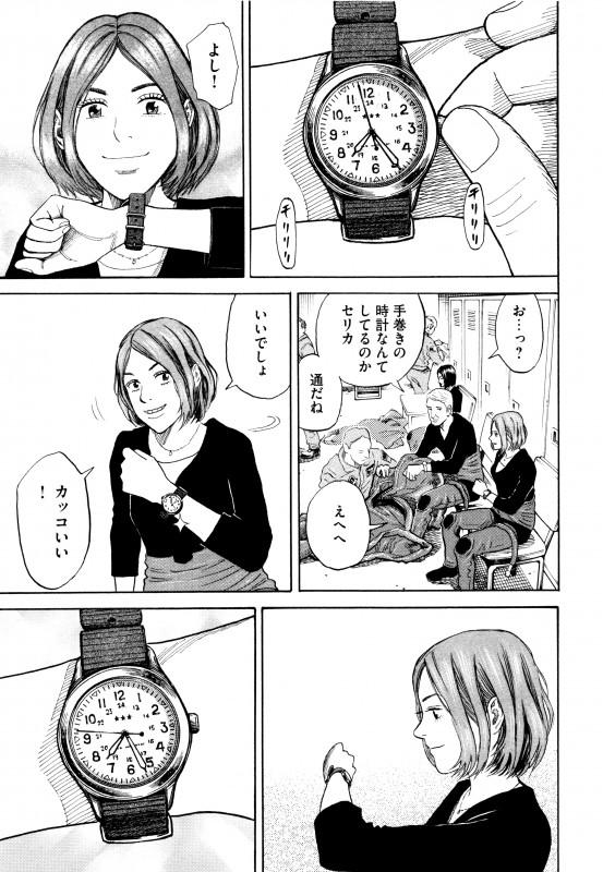 uchukyodai_vol.23_jp_109