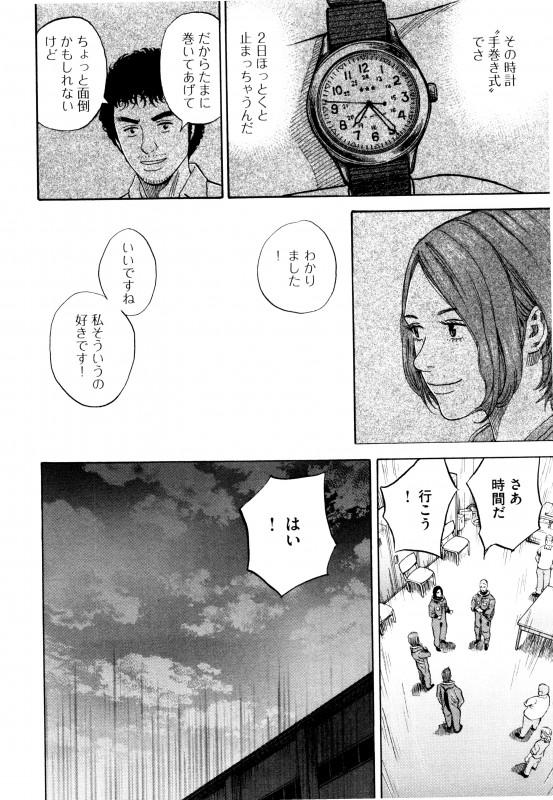 uchukyodai_vol.23_jp_110