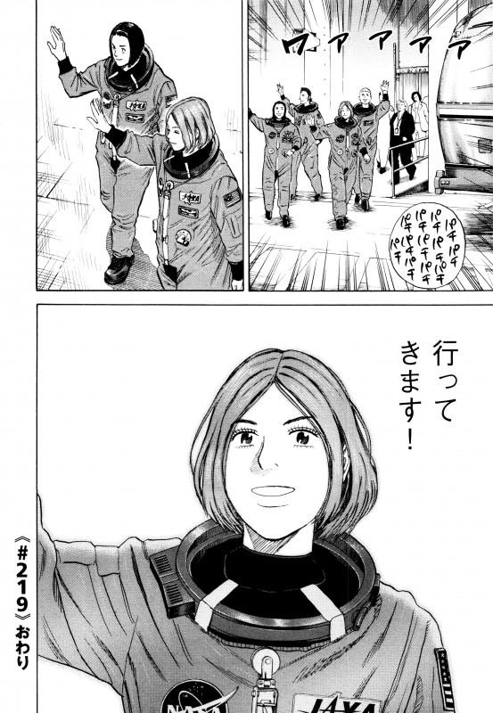 uchukyodai_vol.23_jp_112