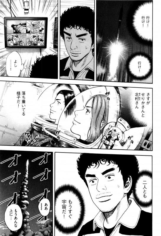 uchukyodai_vol.23_jp_143