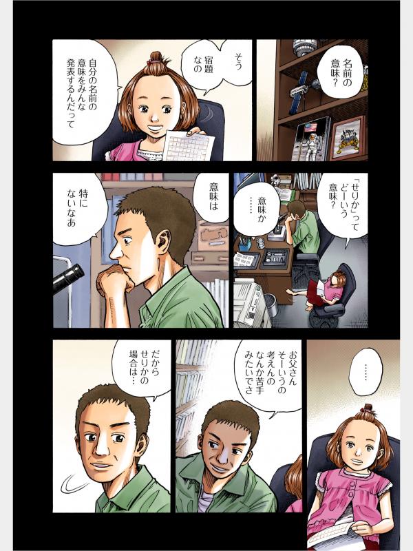uchukyodai_vol.3_4c_110