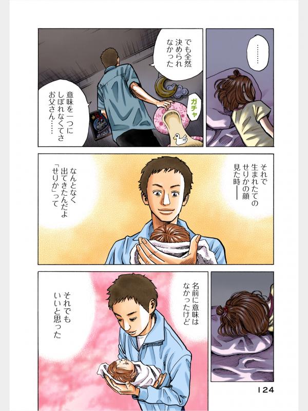 uchukyodai_vol.3_4c_126