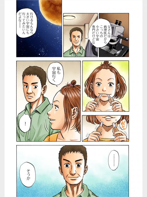 uchukyodai_vol.8_4c_12