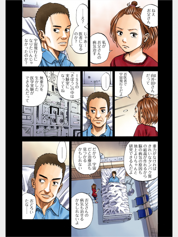 uchukyodai_vol.8_4c_17