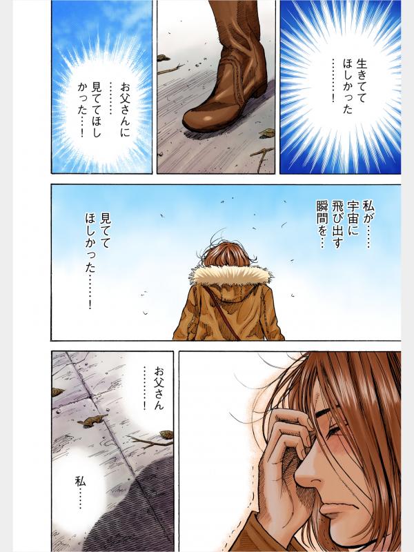 uchukyodai_vol.8_4c_19