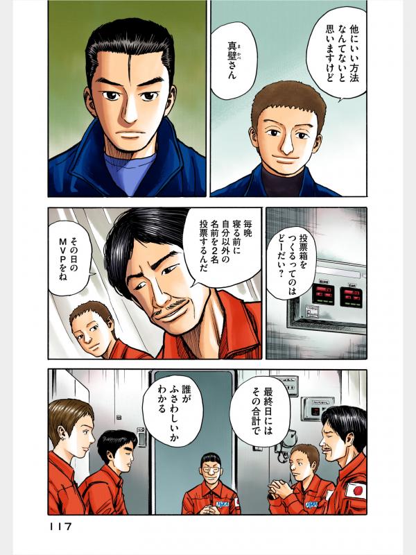 uchukyodai_vol.3_4c_119