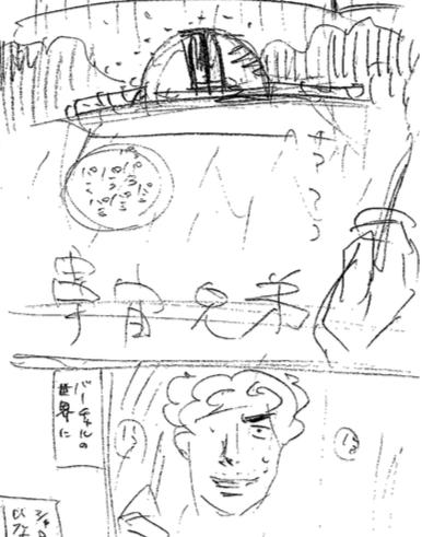 《2/18(木)「モーニング」11号#268「雨の音」》