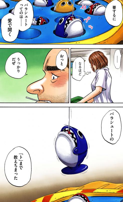 uchukyodai_vol.11_4c_140