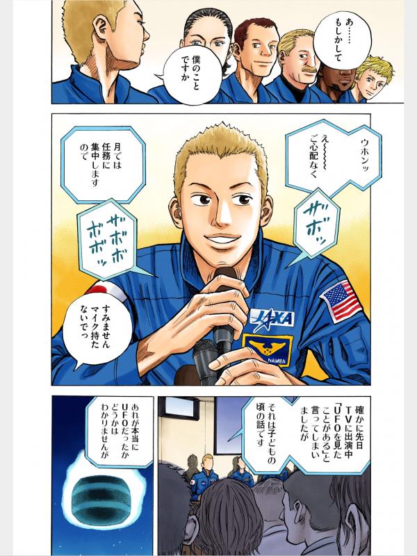 uchukyodai_vol.1_4c_15