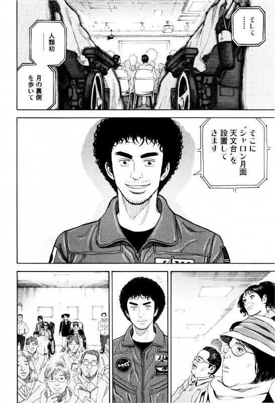 uchukyodai_vol.24_jp_166