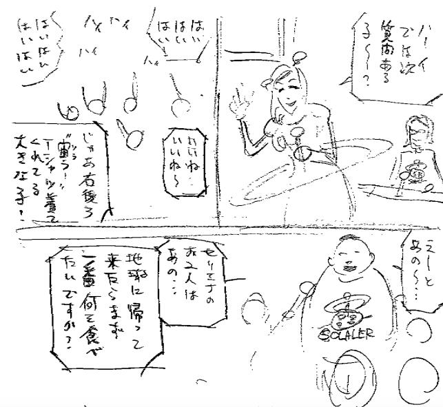 uchuukyoudai 20160203nemu
