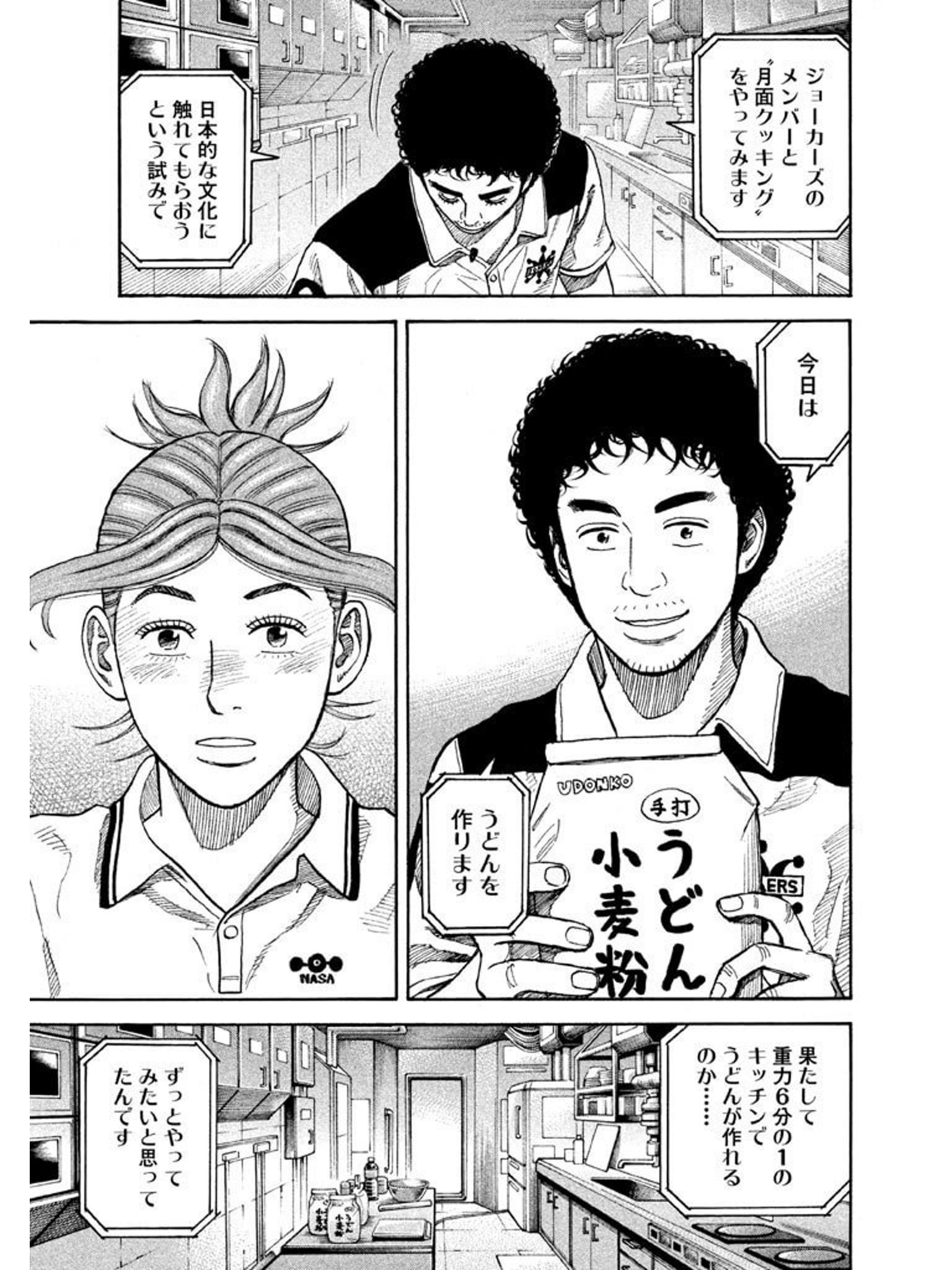 uchukyodai_vol.27_jp_132