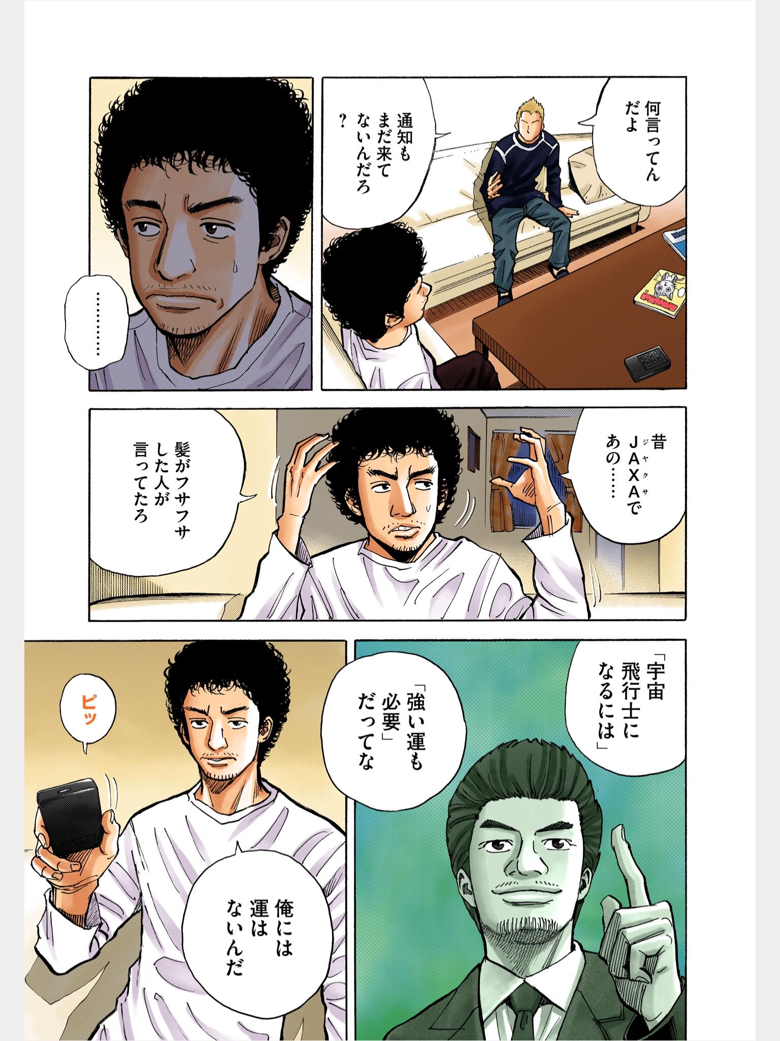 uchukyodai_vol.2_4c_94