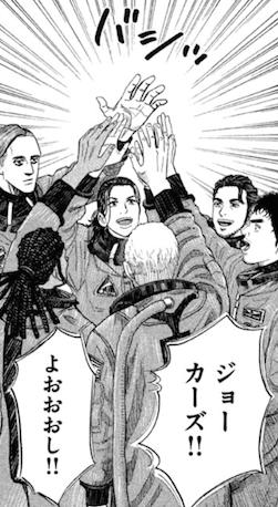 uchukyoudai20160317