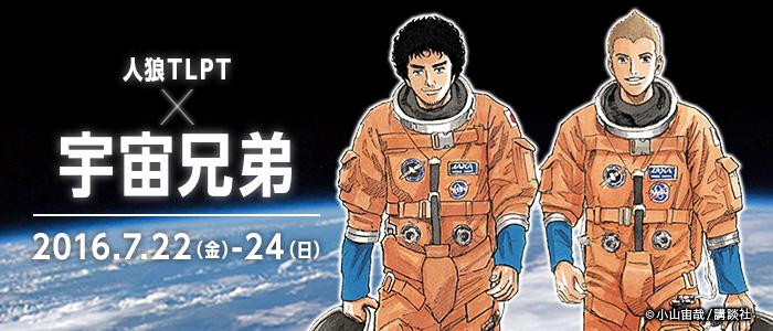 ニコニコ生放送でLIVE配信決定☆『人狼TLPT X 宇宙兄弟』いよいよ明日から開幕です!