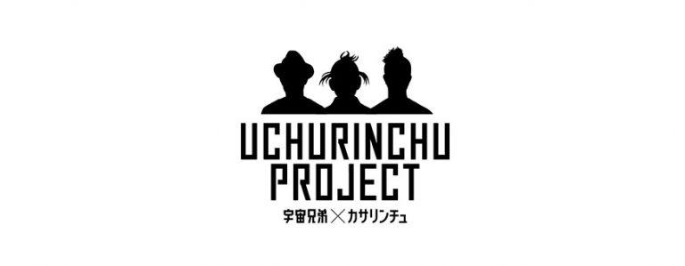 【みんなでせりかを応援しよう★5/29 UCHURINCHU『あと一歩』MV撮影イベント!】