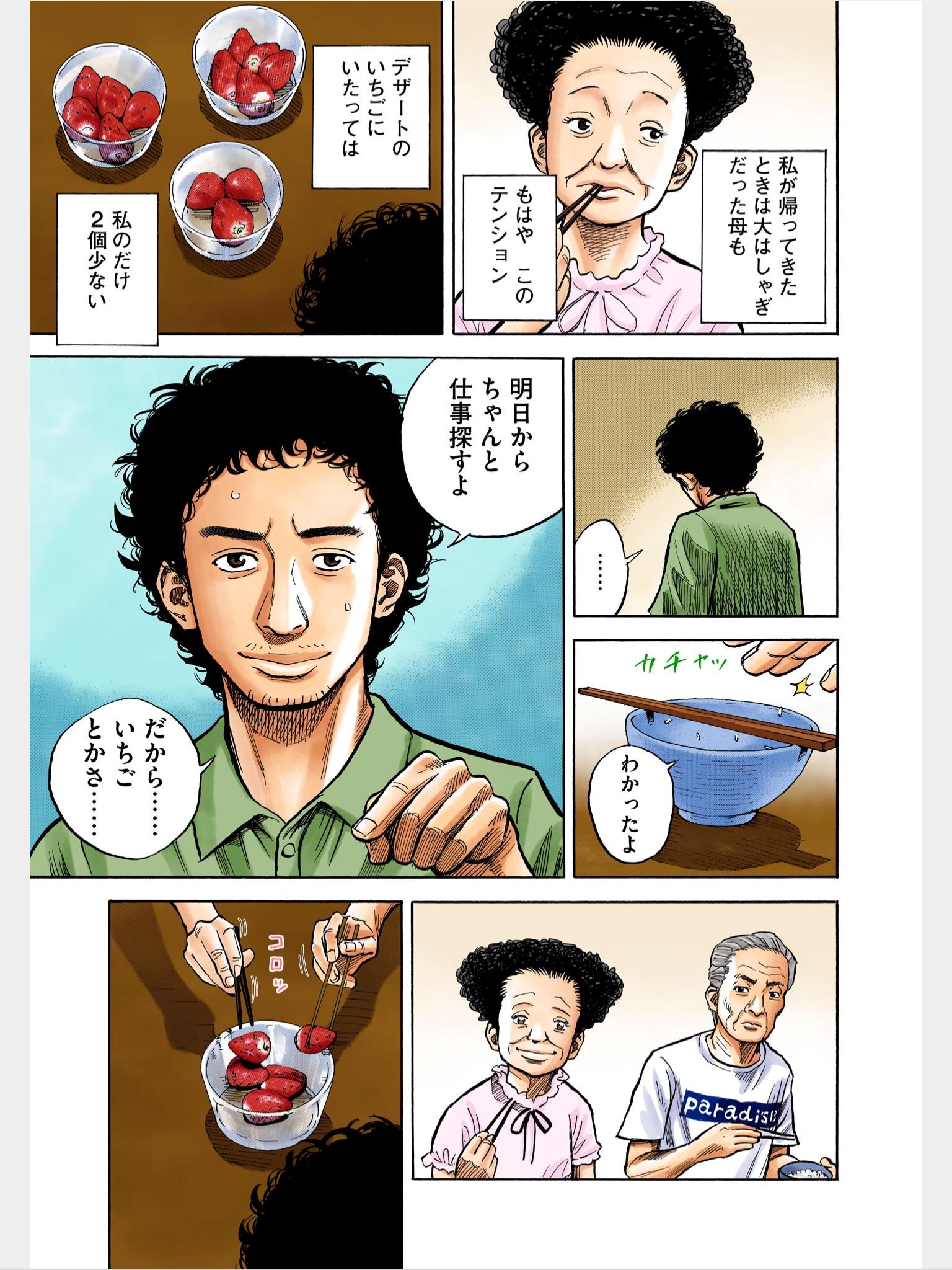 uchukyodai_vol.1_4c_22